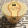 【コンビニ】オハヨーのクリームのせジャージー牛乳プリン