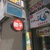 なかよし餃子 クレオパトラ / 札幌市中央区北1条西3丁目 札幌中央ビル B1F