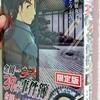 金田一37歳の事件簿 4巻