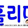 7月第5週(#282)旅するK-POP