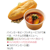 【イベント】エビスバインミーベーカリー!ビーフシチューにバインミーを?「第3回 IKEBUKUROパン祭」