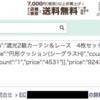 ニトリネットのオーダー詳細情報を要約して表示するJavaScript