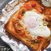 【やみつきトースト♪】これ簡単でめっちゃ美味しい!『ナポリタントースト』の作り方