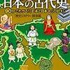 「地図で読む日本の歴史」、「歴史ミステリー」倶楽部著