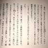 日本バッシングを続ける辛淑玉(シンスゴ)さんの本性!出版物(自伝)「せっちゃんのごちそう」の内容がエグイ!?