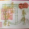 【京都】梛神社、隼神社(水無月)