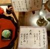 今週(7/1〜7/7)の季節の和菓子