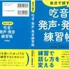 書籍「自分で試す 吃音の発声・発音練習帳」は吃音理解にとてもいいと思った