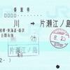 江ノ島への連絡乗車券(2)