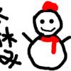 冬休みの学習計画の立て方(塾なし中1・中2向け)