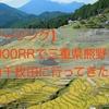【ツーリング】S1000RRで稲刈り中の「丸山千枚田」に行ってきた。