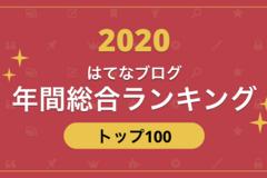【トップ100公開!】2020年の年間総合「はてなブログランキング」51〜100位を発表します