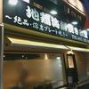 地鶏海鮮焼き食堂 / 福岡市博多区住吉 1-6 博多リバーサイドタワー1F