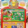 イトーヨーカドー ポケモンフェア (2013年12月14日(土)〜なくなり次第終了)