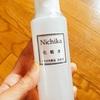 【商品レビュー】にちか化粧品の化粧水を一ヶ月半試してみました。