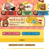 【12/31】チョコジローからのプレゼンチョ!キャンペーン【レシ/web*はがき】