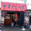 中華そば石黒で濃厚にぼしそばを食べてきた。新潟ラーメン口コミ