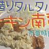 一度食べればやみつきに💗【手造りタルタルソース&チキン南蛮】