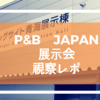 フライヘル【視察レポ】第8回 P&B JAPAN@東京ビッグサイト青海展示棟Bホール