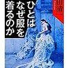 100冊読破 3周目(91-100)
