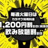 毎週火曜日はカラオケがお得!!