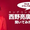 キンコン西野亮廣さんに【直接】聞いてみた!