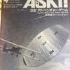 国内初のアドベンチャーゲーム『表参道アドベンチャー』が掲載された月刊アスキー1982年4月号を入手しました