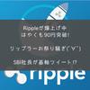【朗報】リップルが爆上げし初めて90円台乗ってきたぞ!!!