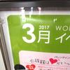 2017/2/26 2017年3月のイベントインフォメーション