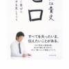 【書評】堀江貴文さんの「ゼロ」を要約!これさえ読めば行動が変わる!人生が変わる!