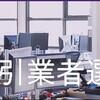 FXの始め方 FX取引業者選び編