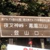 秋の夜叉神峠 登山(ハイキング) 紅葉 鳳凰三山の入り口