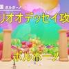 【マリオオデッセイ】料理の国「ボルボーノ」のマップ【パワームーン入手場所】