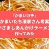 かまいガチの濱家「かさましあんかけラーメン」を作ってみた あんかけでのかさましが最高に美味しくて冷めない!