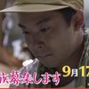 [TVの仕事]9月17日放送のTBSドラマ『#家族募集します』で取材協力させていただきました