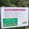 神奈川県唯一の村 清川村とヤビツ峠に行ってきました!  ~過酷な山越え②~