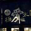麺屋 愛0028(安佐南区緑井)辛みそら〜麺