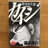 📚19-29賭博黙示録カイジ/10巻