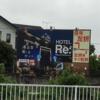僕らのホテル登場!!