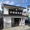 中西屋本店(松本)