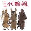 race2.競馬🐎ブラッドスポーツの魅力🥕三代始祖!サラブレッドは血を辿ると3頭の馬に行き着く