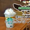 スタバ◆47地元フラペ!東京はコーヒーキャラメル風味『東京オリジンコーヒージェリーキャラメルフラペチーノ』#13 TOKYO / Starbucks Coffee @東京