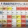 9月の出店スケジュール