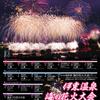 20日(土)から伊東で伊東温泉「夢花火」が始まります