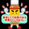 【オススメ】効果抜群で美味しい栄養ドリンクはコレ!