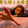 斉藤一人さん 天は自ら助くる者を助く