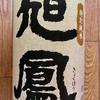 旭鳳 特別純米 八反錦(旭鳳酒造)