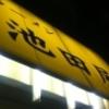 京都ラーメン屋訪問~池田屋(一乗寺)~