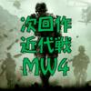 CODの次回作は現代戦『MW4』に決定?|リーク記事が噂