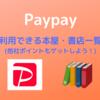 【Pay pay】利用できる本屋・書店一覧 | 他社ポイントもゲットしてお得に利用しよう!